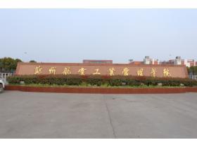 郑州航空工业手机版万博注册登录学院(龙子湖校区)