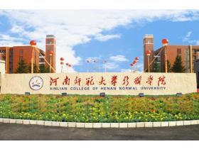河南师范大学新联学院(郑州校区)