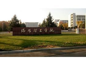 洛阳理工学院(王城校区)