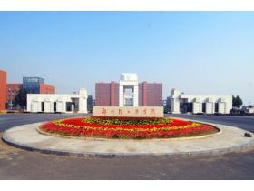 郑州轻工业学院(科学校区)