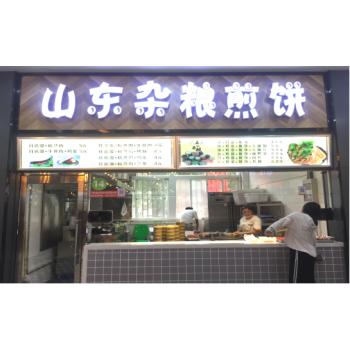 河南职业技术学院--山东杂粮煎饼