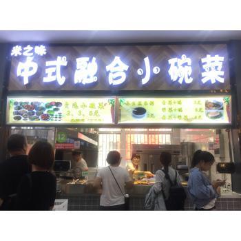 河南职业技术学院--小碗菜